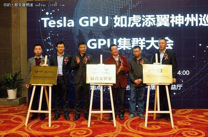 GPU集群大会:一场高性能计算的头脑风暴