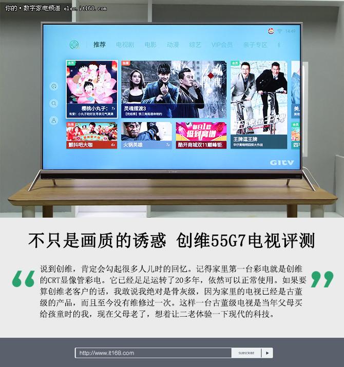 不只是画质的诱惑 创维55G7电视评测