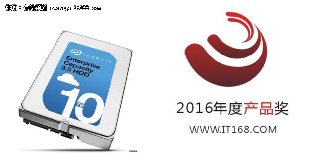 年度产品奖:希捷氦气10TB企业级硬盘