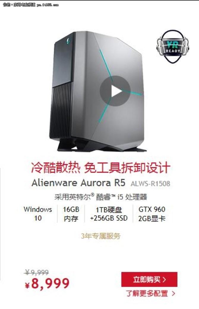 体验更逼真 Alienware Aurora R5来袭