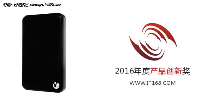 产品创新奖:艾比格特无线移动硬盘