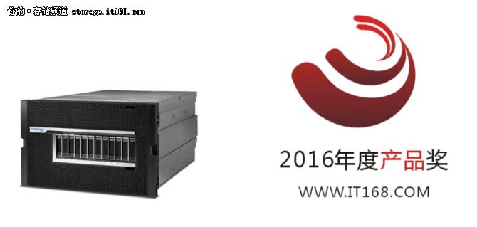 年度产品奖:IBM FlashSystem全闪存