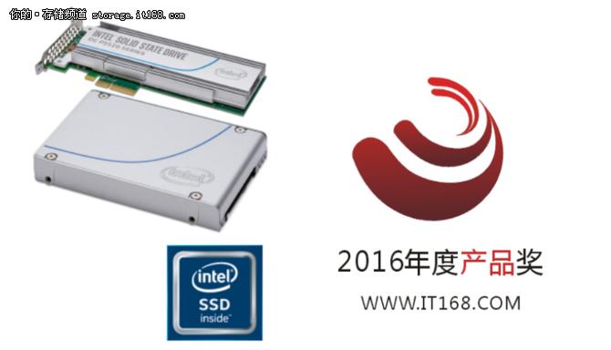 年度产品奖:英特尔Intel P3520固态盘