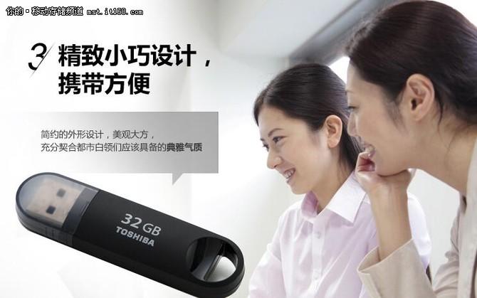 精致小巧 东芝 速闪 USB3.0 U盘 热销中