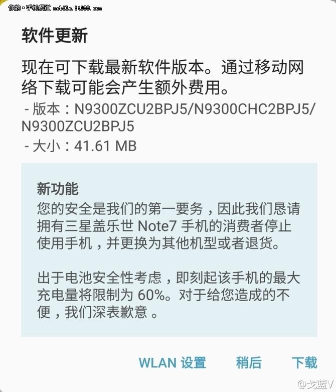 国行Note7推送最终通牒 限制充电电量