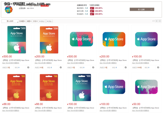 88元起 苹果App Store充值卡登陆国内