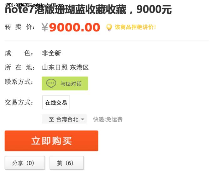 三星Note7成绝版货 闲鱼卖家要价9000元