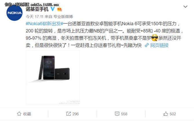 世界上最抗压的手机 诺基亚6还能砸核桃