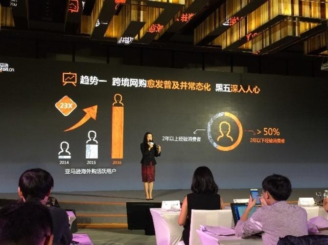 亚马逊中国发布2016跨境网购趋势报告