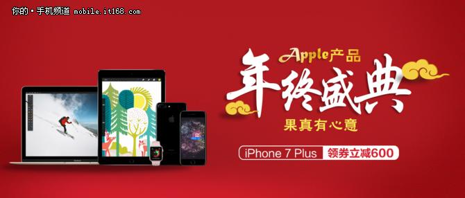 京东苹果年终大促 iPhone 7直减600元