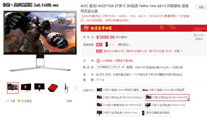 满减送鼠标 AOC AG271QX 27显示器3599