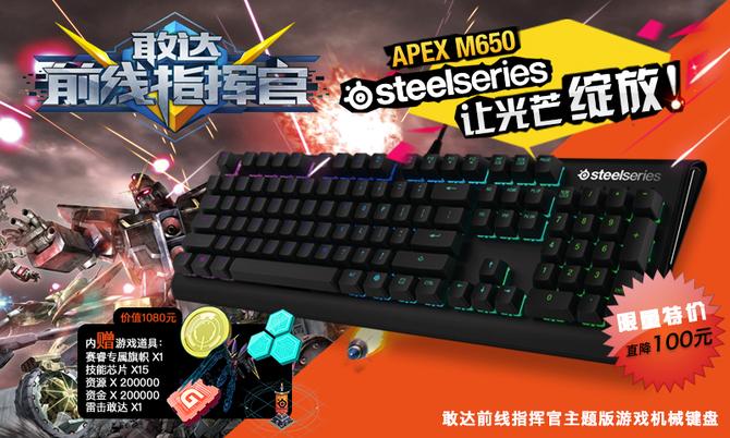 赛睿年终福利 APEX M650敢达版限量疯抢