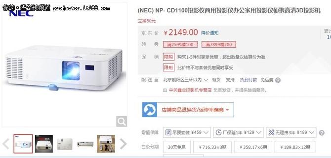 NEC CD1100入门级投影机售价2149元