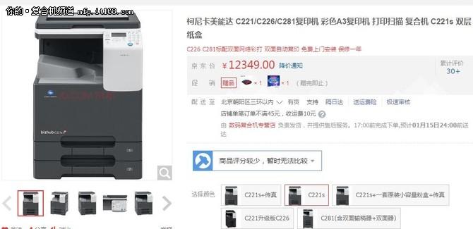 柯尼卡美能达C221彩色复合机售价8949元