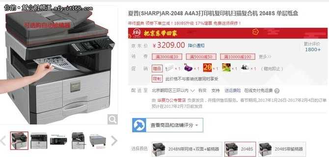 夏普AR-2048S复合机降价促销