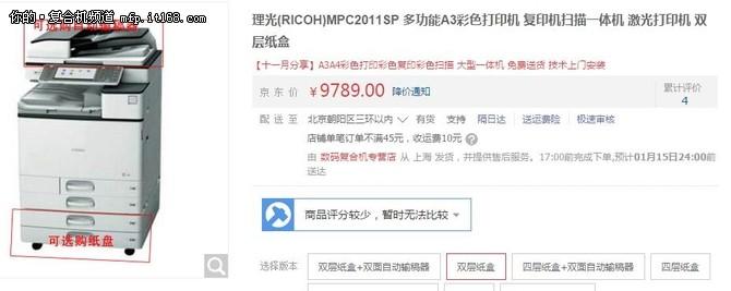 理光MPC2011SP促销