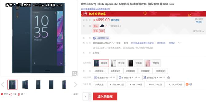 直降300元 索尼Xperia XZ京东仅4699元