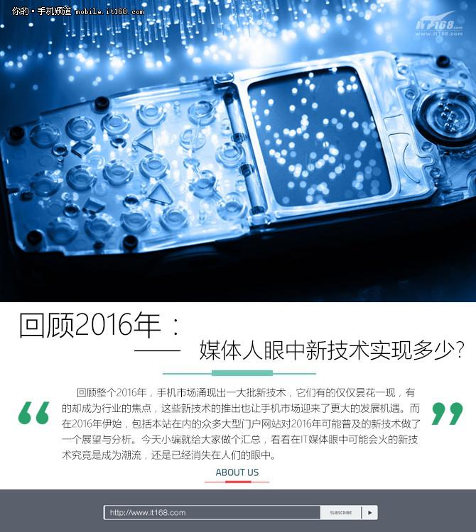 回顾2016年:媒体人眼中新技术实现多少?