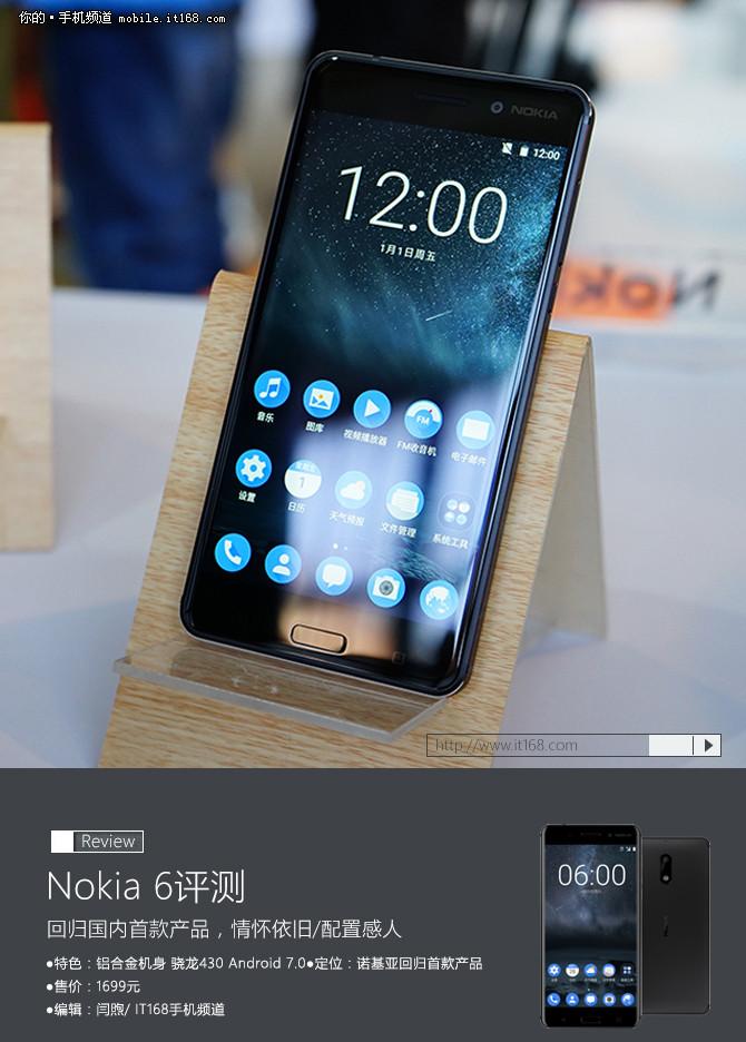 Nokia 6评测:情怀依旧但往事只能回味