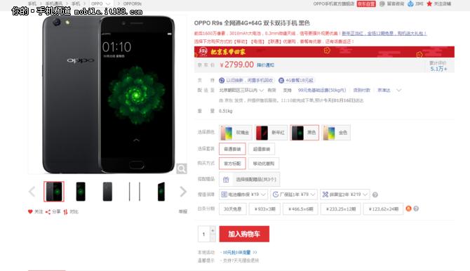全新外观优化体验 OPPO R9s现货2799元