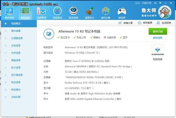 新时代的号角 全新Alienware 15简评