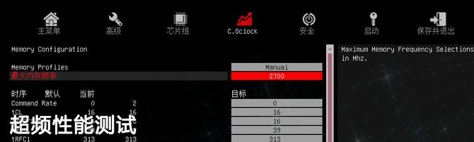 英睿达铂胜运动LT DDR4-2400内存评测