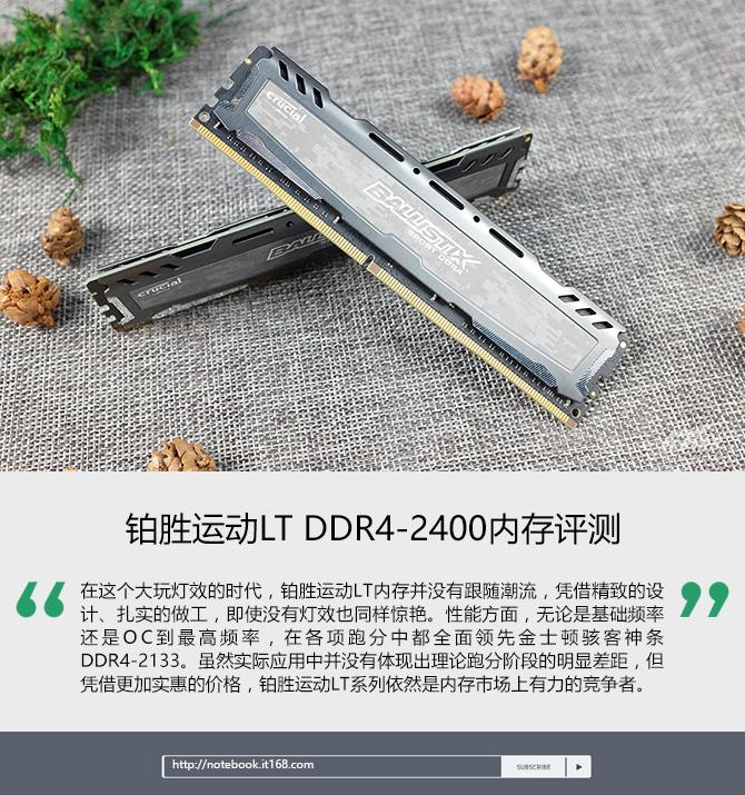 铂胜运动LT DDR4-2400内存评测