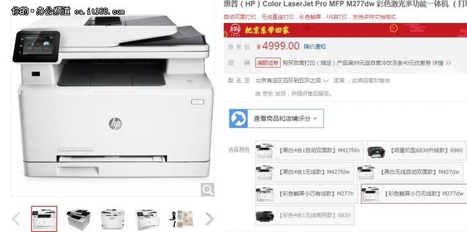 惠普M277dw彩色激光一体机仅售4999元