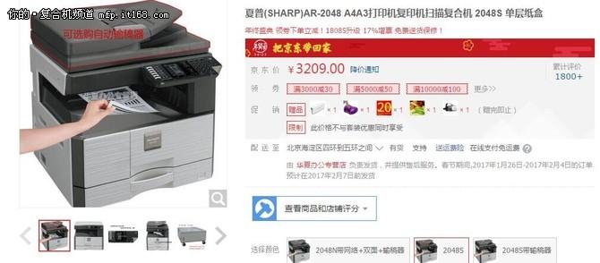 夏普AR-2048S商务复合机售价3209元