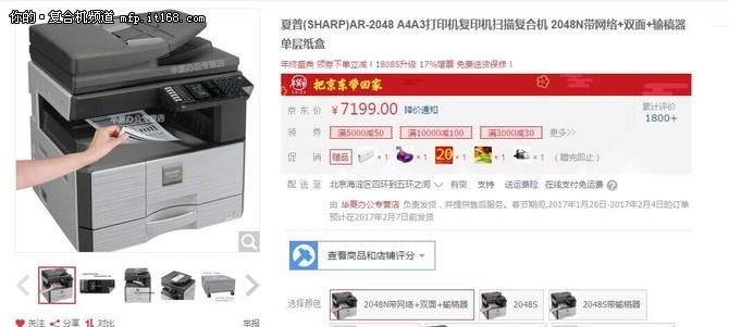 夏普AR-2048复合机售价7199元
