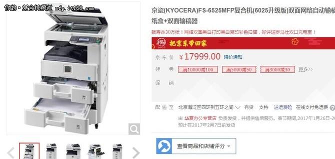 京瓷FS-6525MFP售17999元