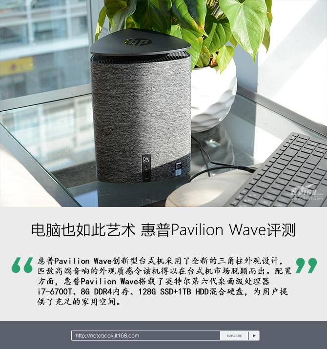 电脑也如此艺术 惠普Pavilion Wave评测