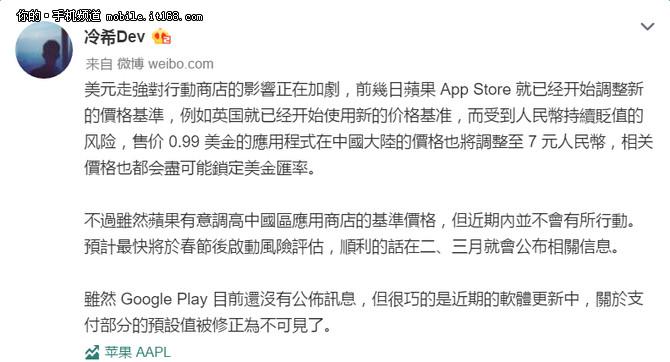 人民币贬值 App Store应用或上涨至7元