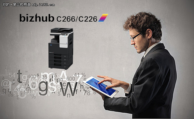 智·惠·彩办公  柯尼卡美能达C266评测