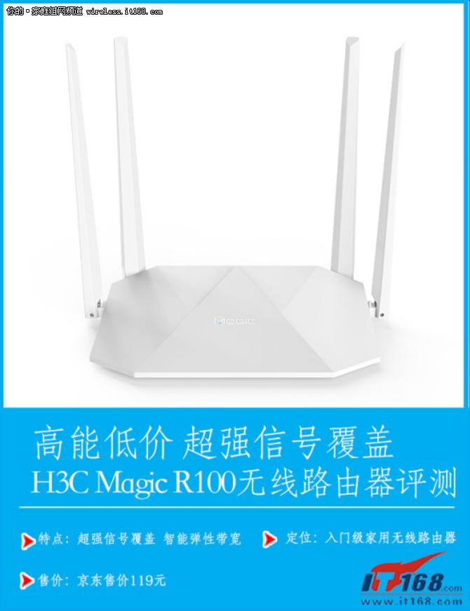 高能低价 H3C Magic R100无线路由评测
