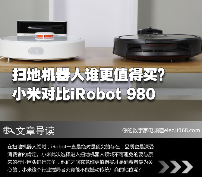 小米对比iRobot