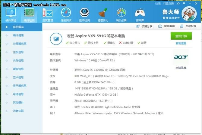 全新的暗影骑士 宏碁VX5游戏笔记本评测