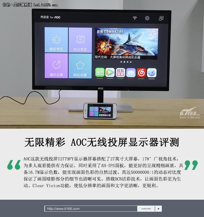 无限精彩 AOC无线投屏显示器评测