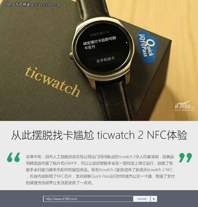 从此摆脱找卡尴尬 ticwatch 2 NFC体验