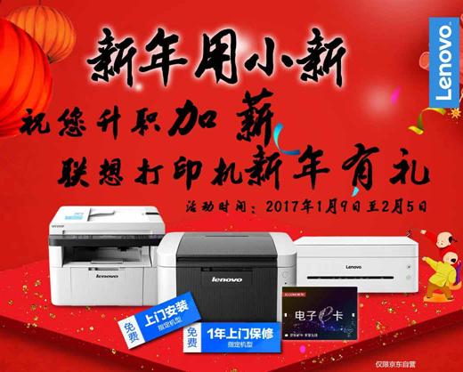 联想打印机新年有礼推荐