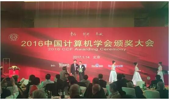 曙光总裁历军获2016CCF计算机企业家奖