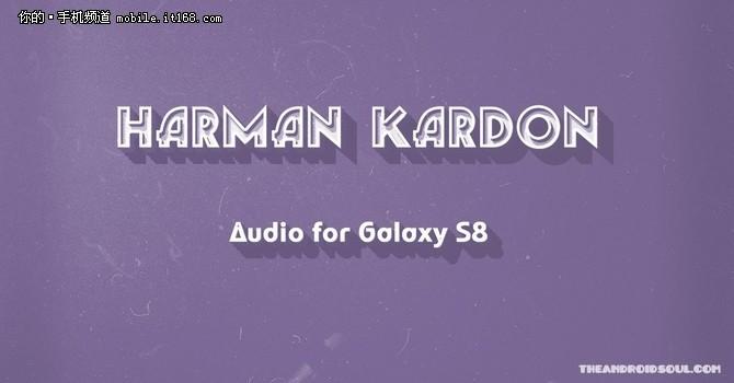 收购哈曼 三星S8又一项新技能值得期待