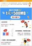 联通流量日租卡2017版更划算 1元=500MB