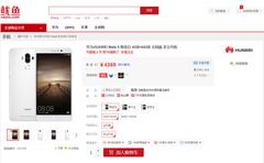 华为Mate9陶瓷白64GB鱿鱼商城售4369元