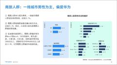 最受欢迎手机排行:华为第一/小米第二