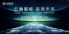 达闼科技发布云端智能机器人运营平台