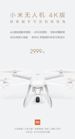 5大硬件升级售2999 小米无人机4K版发布