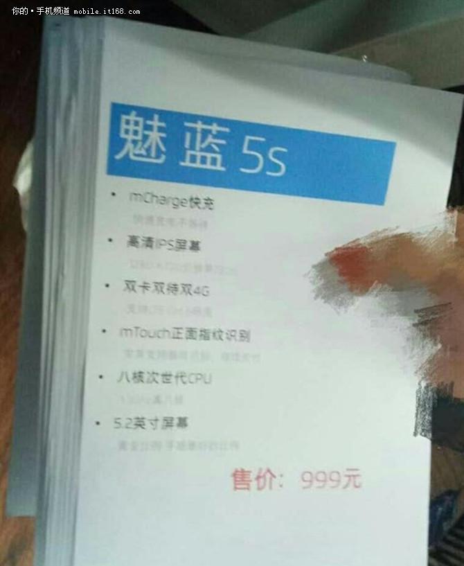 售价达999元 魅蓝5S外观渲染图曝光