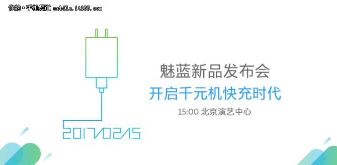 加快快充普及步伐 魅蓝5s本月15日发布