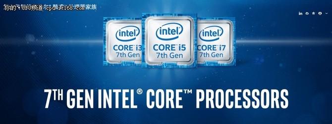 Intel新U i7-7740K曝光:比7700K牛在哪